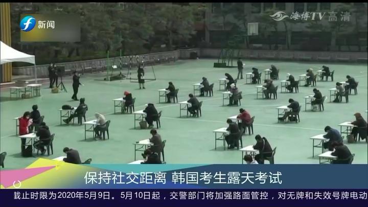 保持社交距离,韩国考生露天考试,操场变考场!