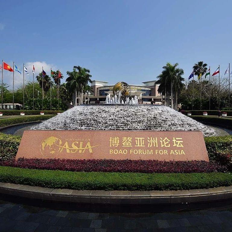 定了!博鳌亚洲论坛决定2020年不举办年会,下半年将举办全球经济发展与安全论坛首届大会