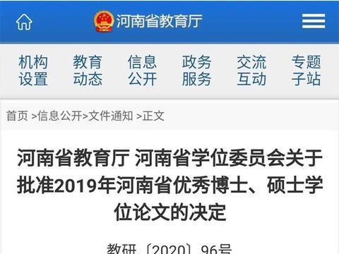 安阳师院2篇汉语国际教育专业硕士论文获评省级优秀