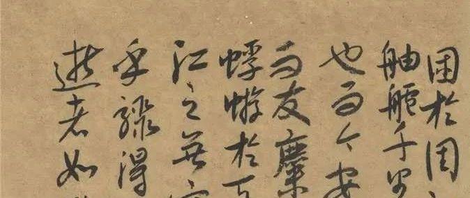 【长三角书法名家巡礼】 墨法自然性情真——晁玉奎