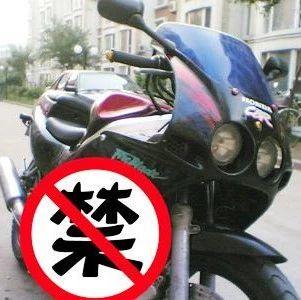 """长沙最新""""禁摩令""""来了!这些地方不能骑摩托车"""