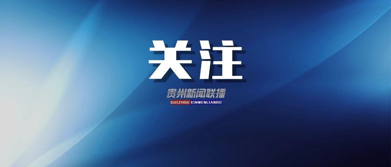 贵州:普高招生考试时间各市州自定