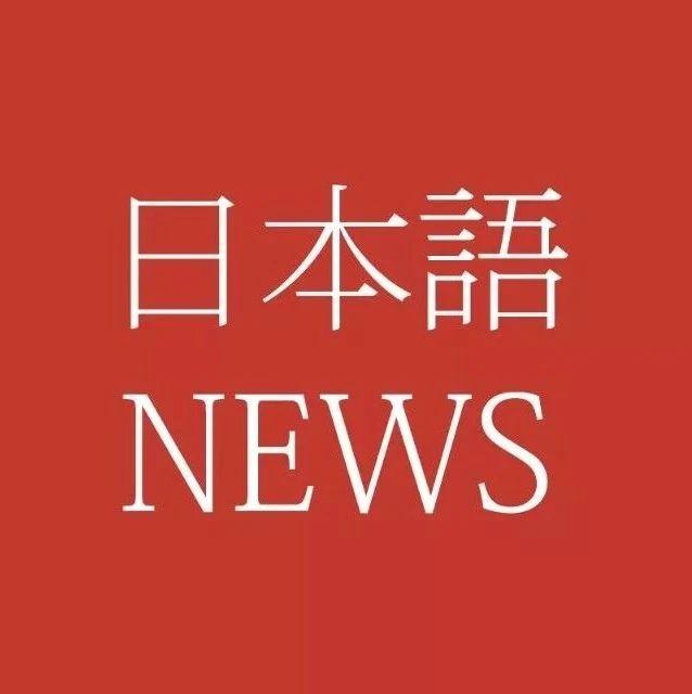 双语新闻 | 东京都发生多起电话诈骗案,受害者被骗1400万日元