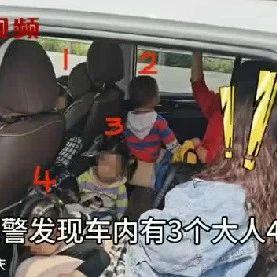 帮帮日记| 堪比幼儿园?高速上无证驾驶还超载多名幼儿......