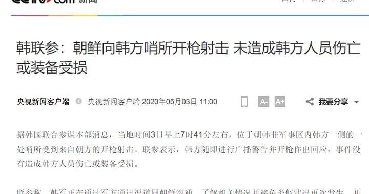 韩联参:朝鲜向韩方哨所开枪射击,韩方开枪回应