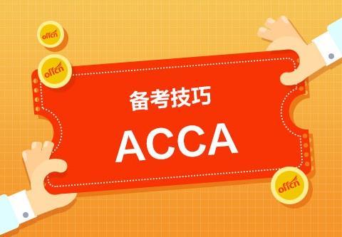 2020年ACCA考试延期,如何正确有效备考?
