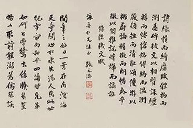 俞樾1890年隶书题江山小影屏风诗手卷