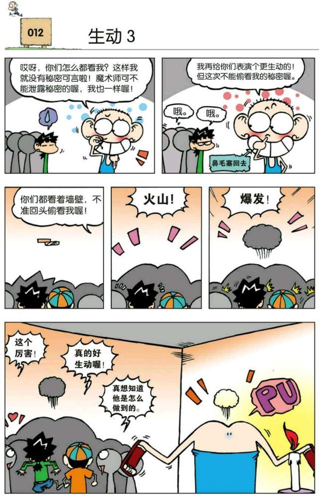 呆头漫画:你考试完老师会用英文字母来给你打等级么?