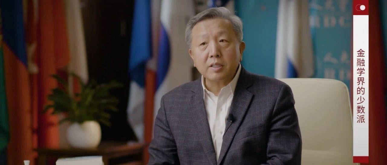 吴晓求:想看懂金融问题,就要和宏观经济学结合起来(附视频)