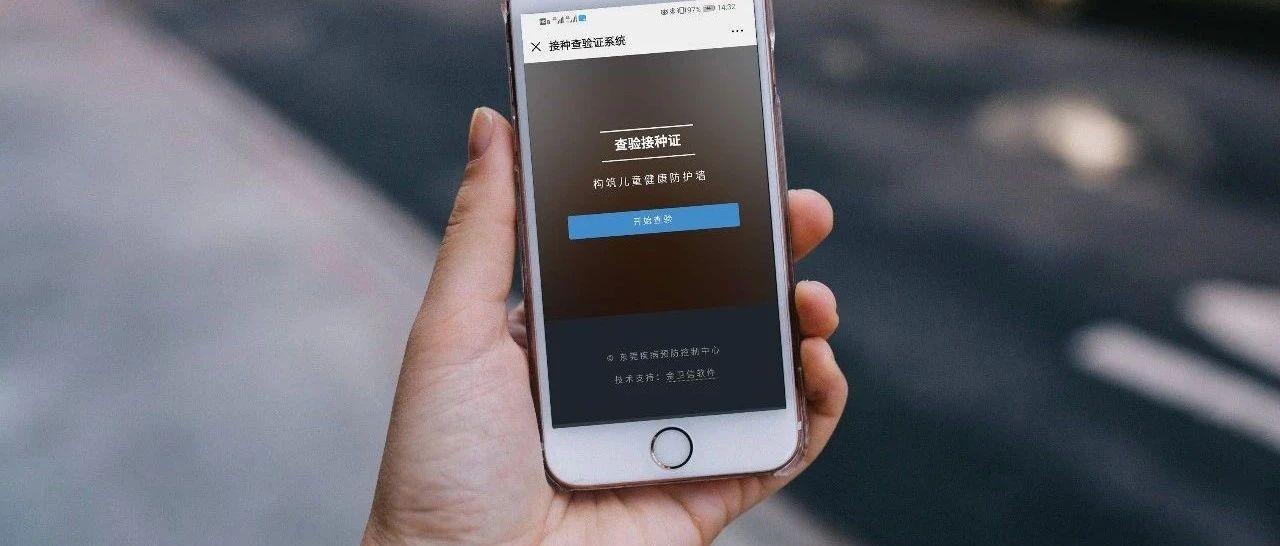 @东莞家长,手机可办理入托入学预防接种证查验证明啦!