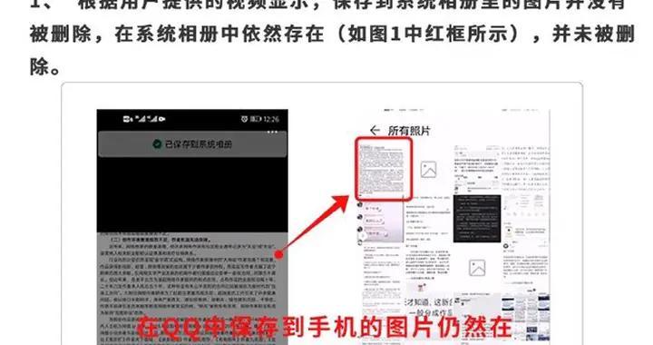 """腾讯QQ回应""""华为手机提示拦截QQ删除照片"""""""