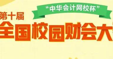 """群英云集,""""中华会计网校杯""""第十届全国校园财会大赛火热进行中"""