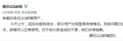 QQ邮箱崩溃激起反馈:为什么还有这么多人在用?