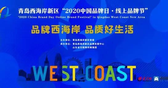 """青岛西海岸新区""""2020中国品牌日·线上品牌节""""即将启幕"""