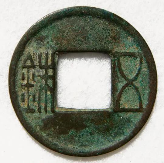 始于西汉的五铢钱,为什么能前后流通700多年之久