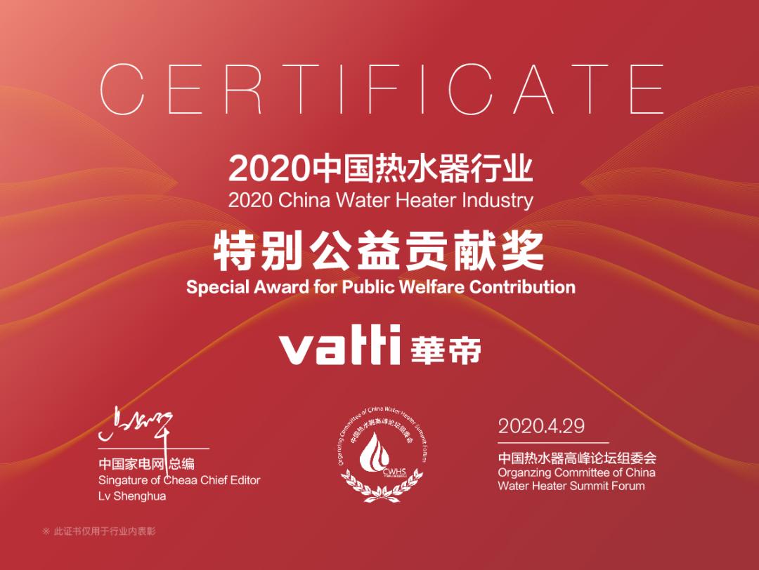 热水器行业迎来疫后大考 华帝的长效竞争力是什么?