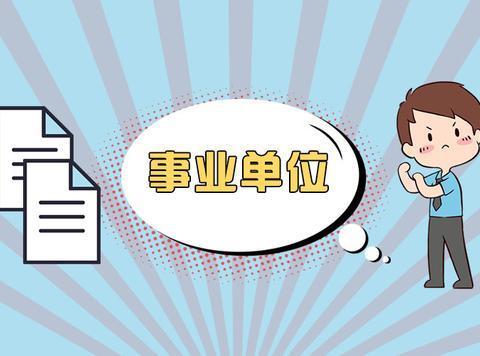 重磅!事业单位联考考试大纲正式发布!速看