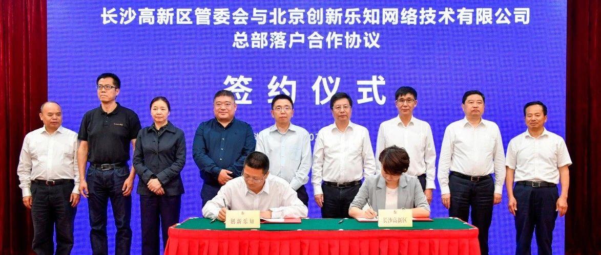 CSDN总部落户长沙,共建中国开发者产业中心城市!