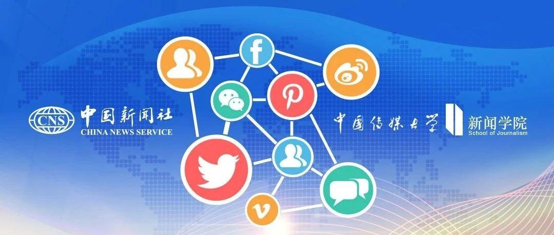 2020年第一季度世界华文传媒新媒体影响力榜