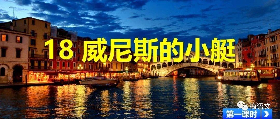 【微课堂】统编语文五年级下册第18课《威尼斯的小艇》图文讲解+知识点+同步练习
