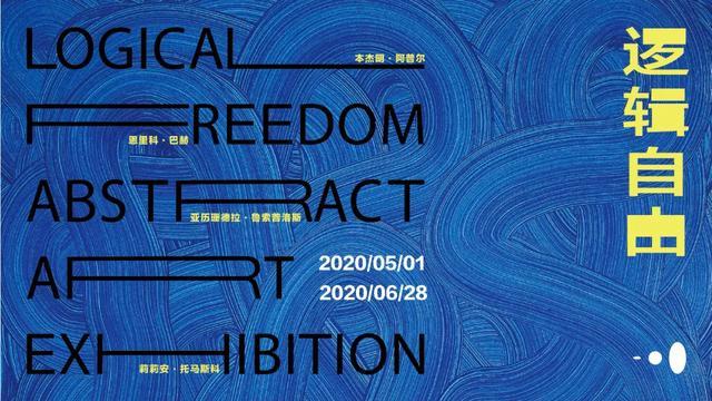 """年代美术馆 """"逻辑自由"""" 抽象展开幕"""