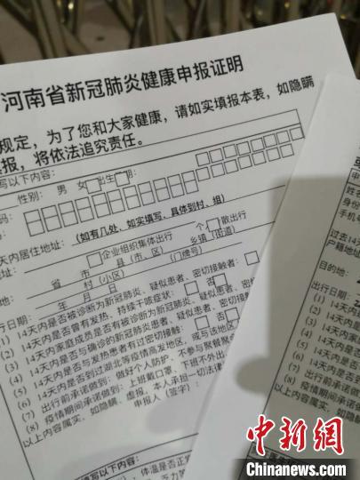 资料图:疫情防控时代,郑州一市民领取的新冠肺炎健康申报证明表。阚力 摄