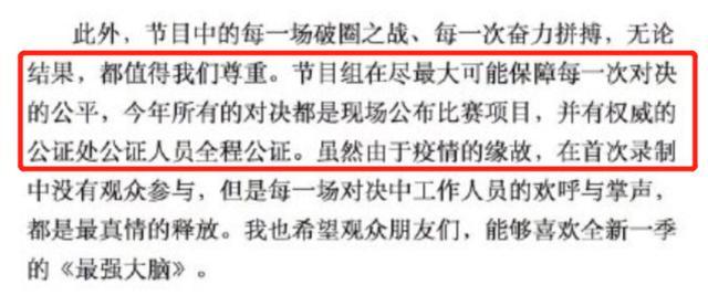 """《最强大脑》桑洁被换,新制片人强调""""公平"""",节目组用心良苦!"""