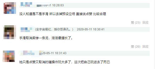 杨紫第29次手滑献给肖战,被嘲手部打蜡第一人,余生cp太塑料