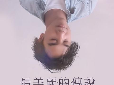 陈乐基&杀手锏乐队《最美丽的传说》首播  官媒点赞