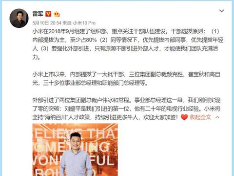 小米再获一员大将:原暴风TV刘耀平任职小米电视部总经理