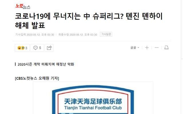 无力反驳!天海解散遭韩国球迷嘲讽:中超根基不牢固