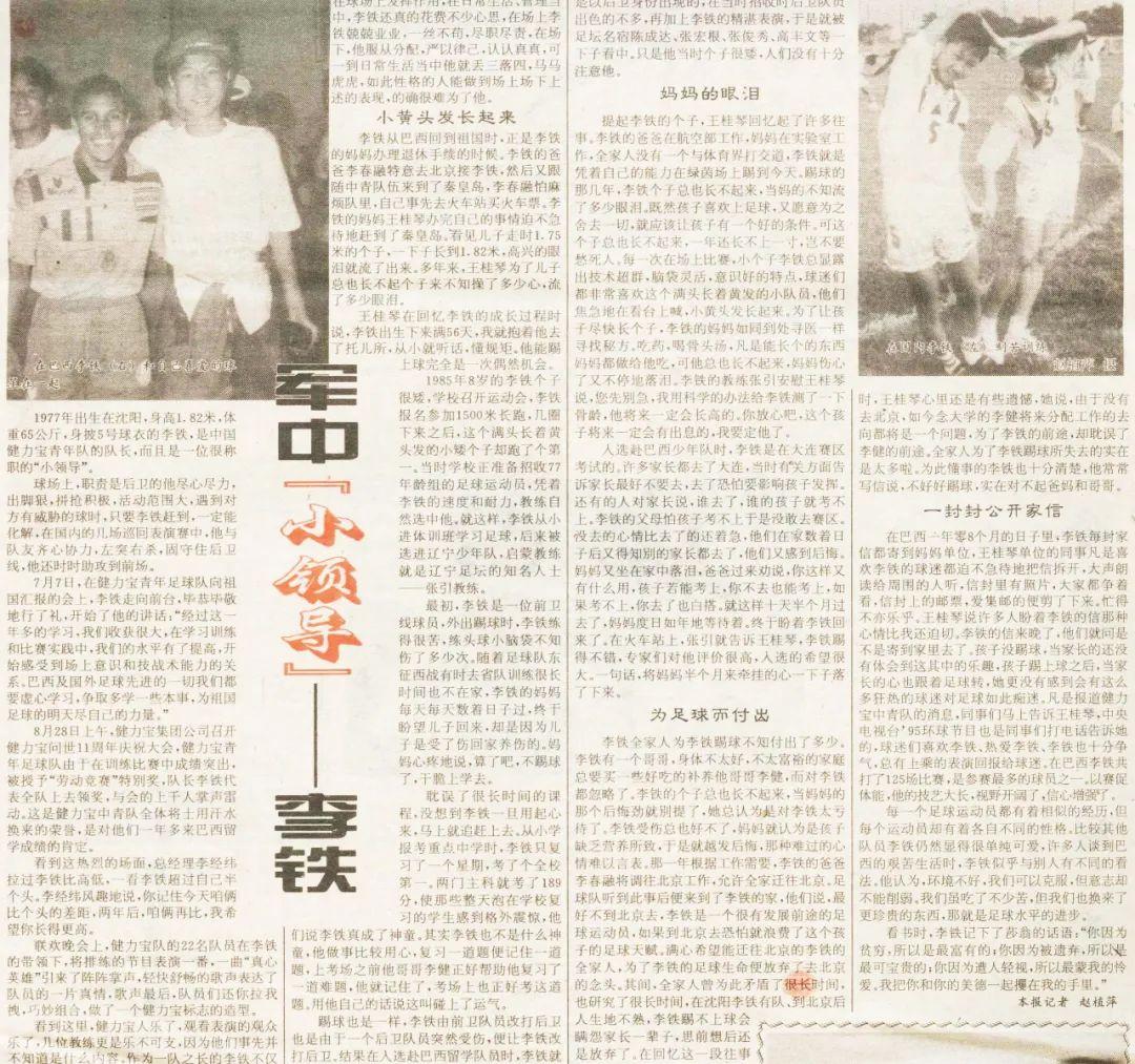 1995年足球日记:北京-秦皇岛火车上采访李铁+李金羽等健力宝球员