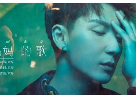 章磊全新单曲《妈妈的歌》发布 敬母爱伟大感人至深