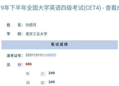 南京工业大学 四级听力、阅读双满分优秀学子孙顾月