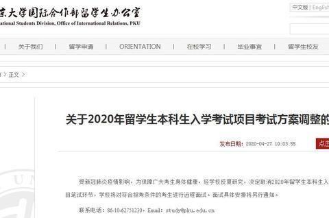 清华北大:外籍生仅需面试,取消笔试!10年寒窗不如一纸国籍?