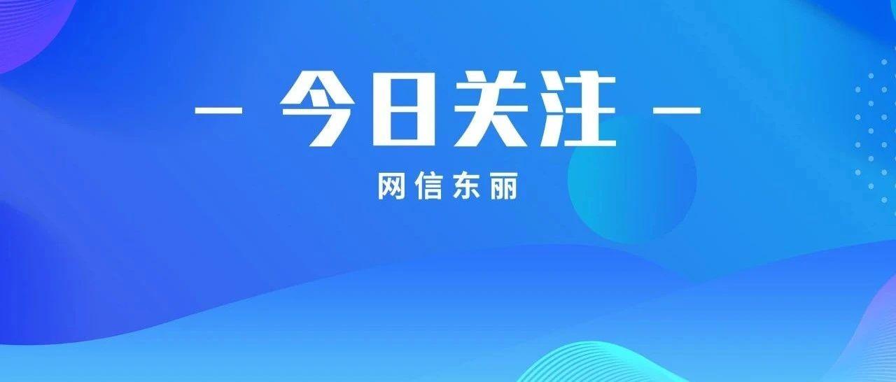 夏新谢元同亿利集团董事长王文彪共商项目建设