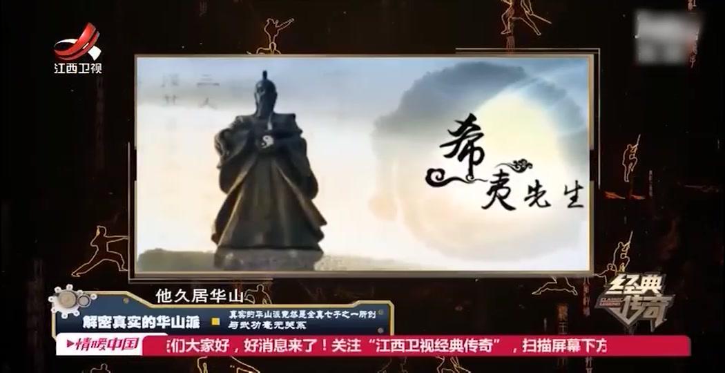 历史上的华山派创始人是全真教的郝大通,有人认为是陈抟老祖