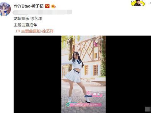 黄子韬为避嫌退出投票,微博上却不断宣传徐艺洋,老板拉票太卖力