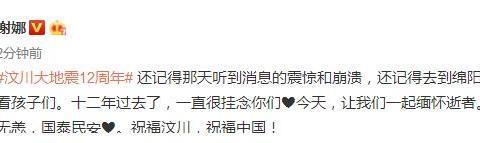 汶川地震12年祭:谢娜张杰等众星悼念,李咏妻子哈文凌晨缅怀
