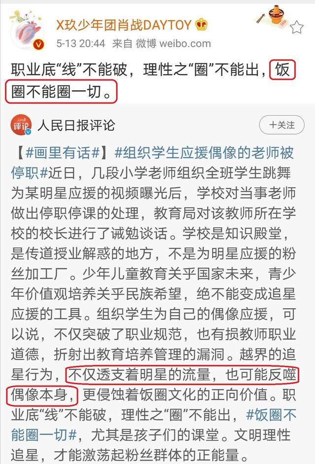 网传肖战和胡歌、易烊千玺等人一起出席上海电视节,官微正式回应
