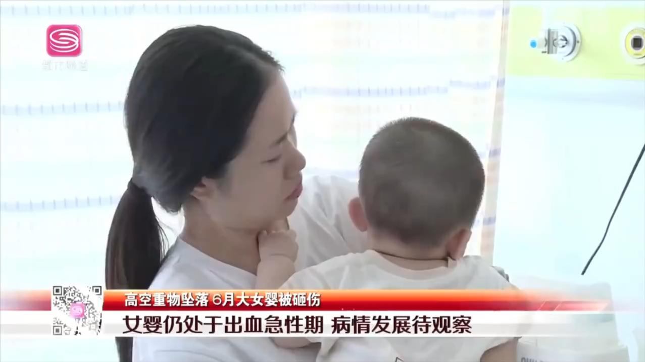 深圳6月大女婴被高空坠物砸中头部 家属:头骨骨折还在危险期