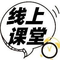 【线上课堂】支气管哮喘患者的护理