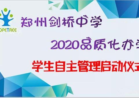 自我管理、自主自律,河南一家中学高一年级实行学生自主管理