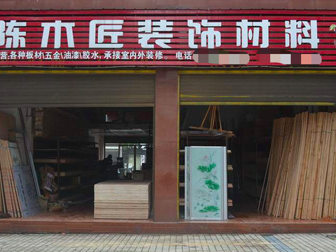 黄石建材家居商户做装修,没事别想不通去开一家装修公司!