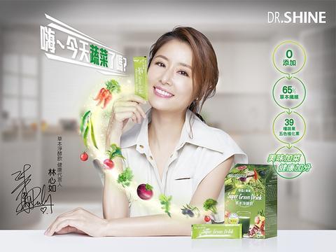 林心如推荐草本净酵饮、外食也能维持健康美丽 立即补充五色蔬果