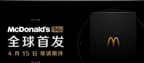 iPhone9定档荣耀30同一天,小屏还是真旗舰?我选择麦当劳5G新品