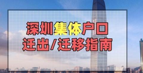 深圳集体户口迁出指南(办理流程+材料+相关信息)