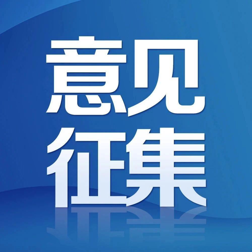 省司法厅关于对《陕西省饮用水水源生态环境保护条例(修订草案送审稿)》公开征求意见的公告