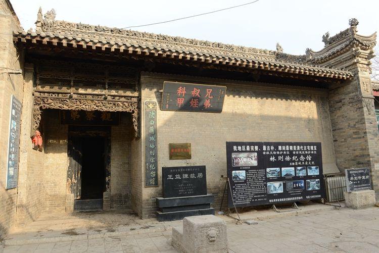 陕西省爱国主义教育基地——蒲城林则徐纪念馆