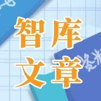 智库文章丨张军扩:答好疫情下中国经济答卷
